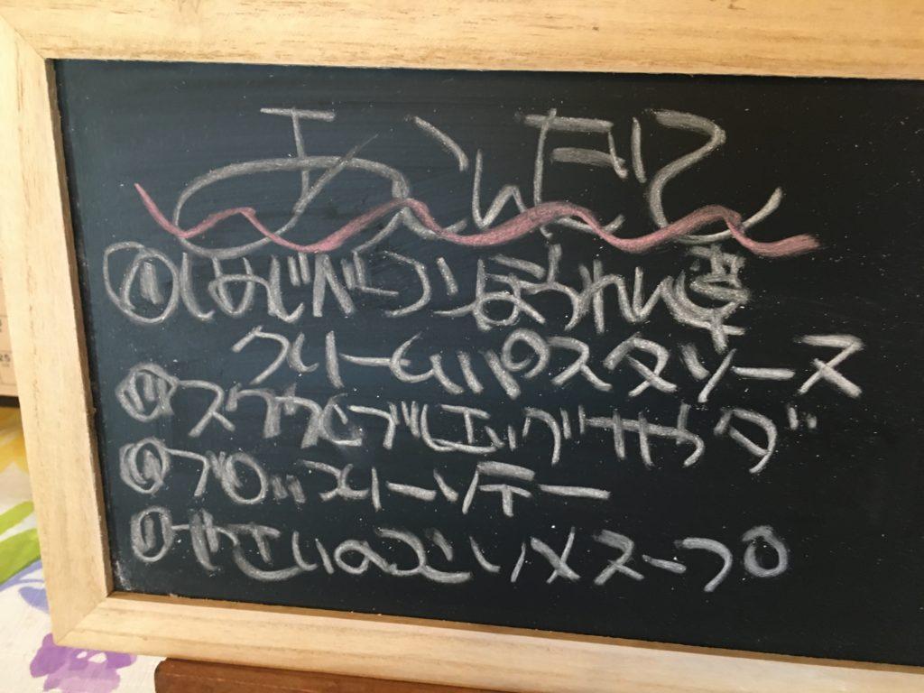 料理教室マンツーマンクリームパスタセット献立