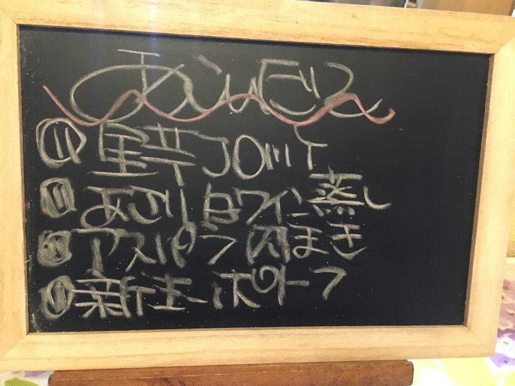 料理教室マンツーマン里芋コロッケセット献立
